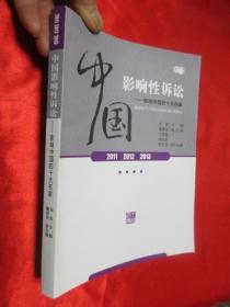 中国影响性诉讼-影响中国的十大名案(2011、2012、2013)     【小16开】