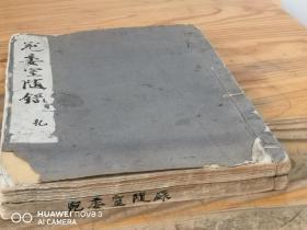 1927年 晚翠轩套印《宛委室随录》 2册全