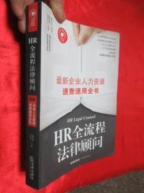 HR全流程法律顾问:最新企业人力资源速查速用全书     【小16开】