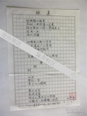 B0649东莞诗人水蓸郎诗稿手迹《睡莲》1页