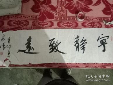 中国书法协会理事谭长德(宁静致远)