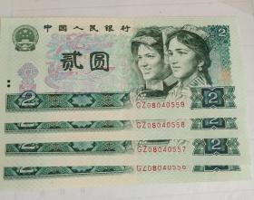 第四套人民币80年2元(802)4连号