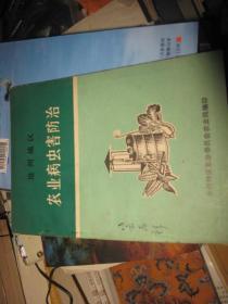 沧州地区农业病虫害防治 有语录 后附70张彩图私藏