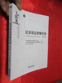 民事诉讼律师实务(修订版)     【小16开】