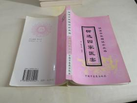 柳选四家医案-------明清中医临证小丛书