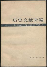 歷史文獻補編:17世紀中俄關系文件選譯 1版1印1500冊