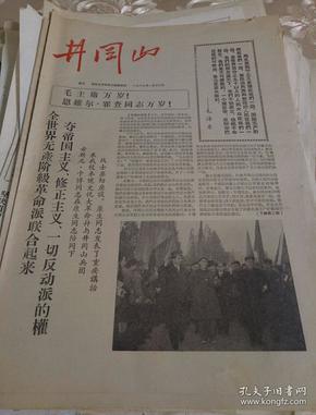 文革小报《井冈山》1967年1月26日增刊 八开四版