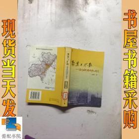 聚集与扩散——温州建制镇城市化研究
