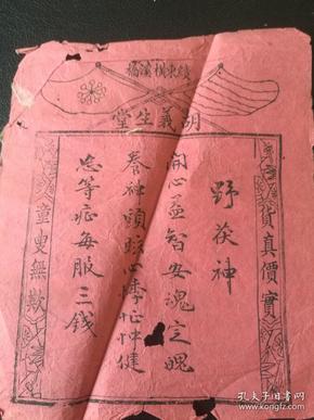 新安医学实物:民国徽州老国药号、绩溪胡义生堂