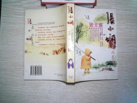 张小娴散文真品集3··