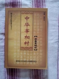 闻喜宰相村(闻喜裴柏村)