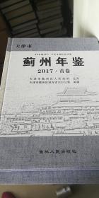 天津市蓟州年鉴(2017)(首卷)