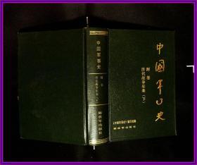 中国军事史   附带历代战争年表 下