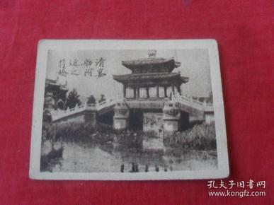 民国名胜风景小画片---《清宴舫附近之行桥》孔网孤本,未见!