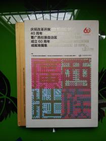 庆祝改革开放40周年暨广西壮族自治区成立60周年成就地图集  带书盒