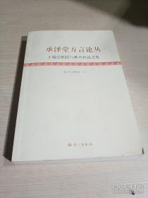 承泽堂方言论丛:王福堂教授八秩寿庆论文集