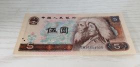 中国人民银行第四套人民币 伍圆 5元 1980年 SM 36604920