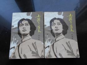 《女游击队长》上下 79年一版一印 插图本