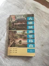 古建筑游览指南三,库3架3排