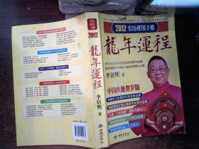 李居明2012龙年运程:农历使用手册..---