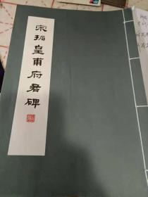 宋拓皇甫府君碑  欧阳询经典碑帖  线装古籍书法 精拓版本