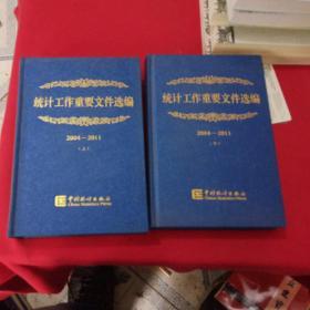统计工作重要文件选编 2004-2011(上下)。