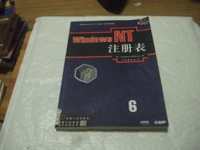 WINDOWS NT 注册表