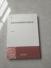 规制法的制度构造与学理分析   内有5页有量画线
