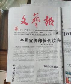 文艺报2019年1月19日  全国宣传部长会议召开