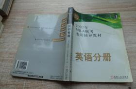 2002年MBA联考考前辅导教材.英语分册
