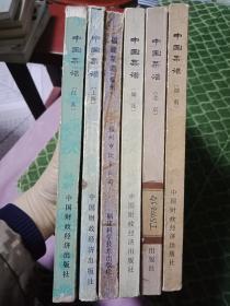 中国菜谱 《上海》 《江苏》 《湖南》 《湖北》 《北京》《福建菜谱福州》---一共 6册合售--内容完整  --都是一版一印