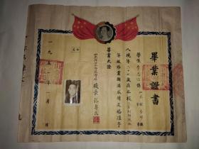 1951年山东省沂水师范学校毕业证(校长张寿民)