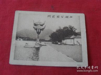 民国名胜风景小画片---《西湖公园前门》孔网孤本,未见!