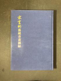 宋云彬旧藏书画图录