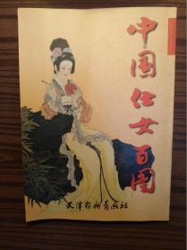 中国仕女百图                      (16开)《122》