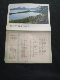 老地图:1971年杭州市交通简图