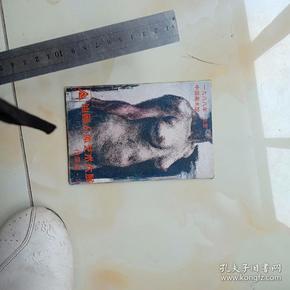 1988年中国美术馆油画人体艺术大展作品10张全(2)