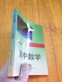 特级教师导学丛书:高中数学