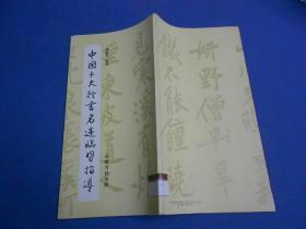中国十大行书名迹临习指导--长12开一版一印