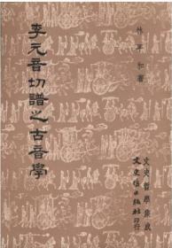 李元音切谱之古音学