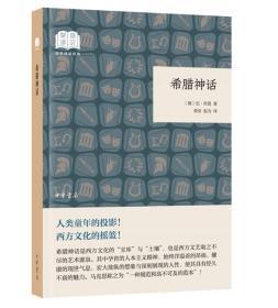 《希腊神话》(中华书局)