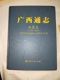 广西通志——扶贫志 (1978-2000)(含光盘)书架5