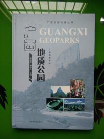 广西地质科普丛书:广西地质公园 精装