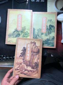 射雕英雄傳(1—4冊)缺第四冊   共三冊合售!金庸作品集 三聯  一個是鎖線 倆個是膠版
