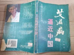 艾滋病逼近中国
