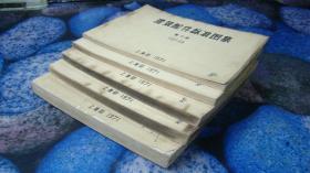 建筑配件标准图集 [第六、七(上、下)、八、九册]  五本合售   (横开)