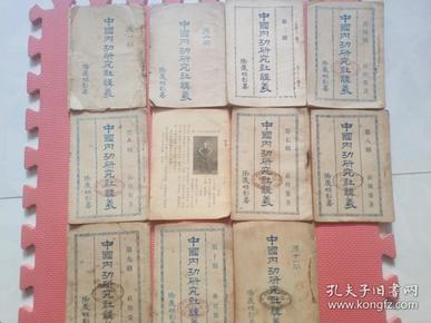 少见民国武术书[中国内功研究社讲义]第1一11期共11本罕见难得!