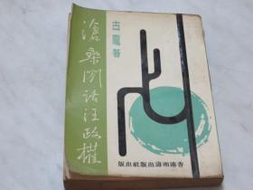 《沧桑闲话汪政权》 古龙 1970年初版 香港繁体