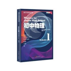 德国卡尔斯鲁厄物理课程·初中物理1:能量、动量、熵(汉英双语版)