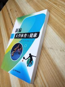新编大学体育与健康  中国书籍出版社